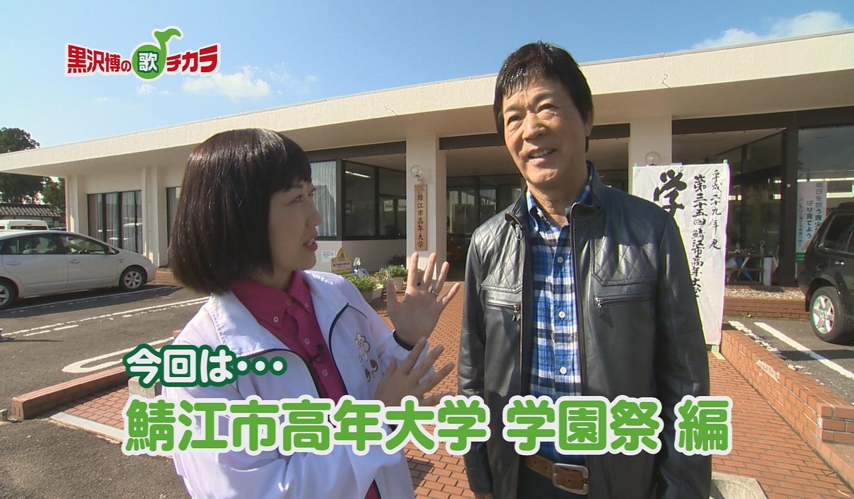 【黒沢博の歌チカラ♪】鯖江市高年大学 学園祭 編