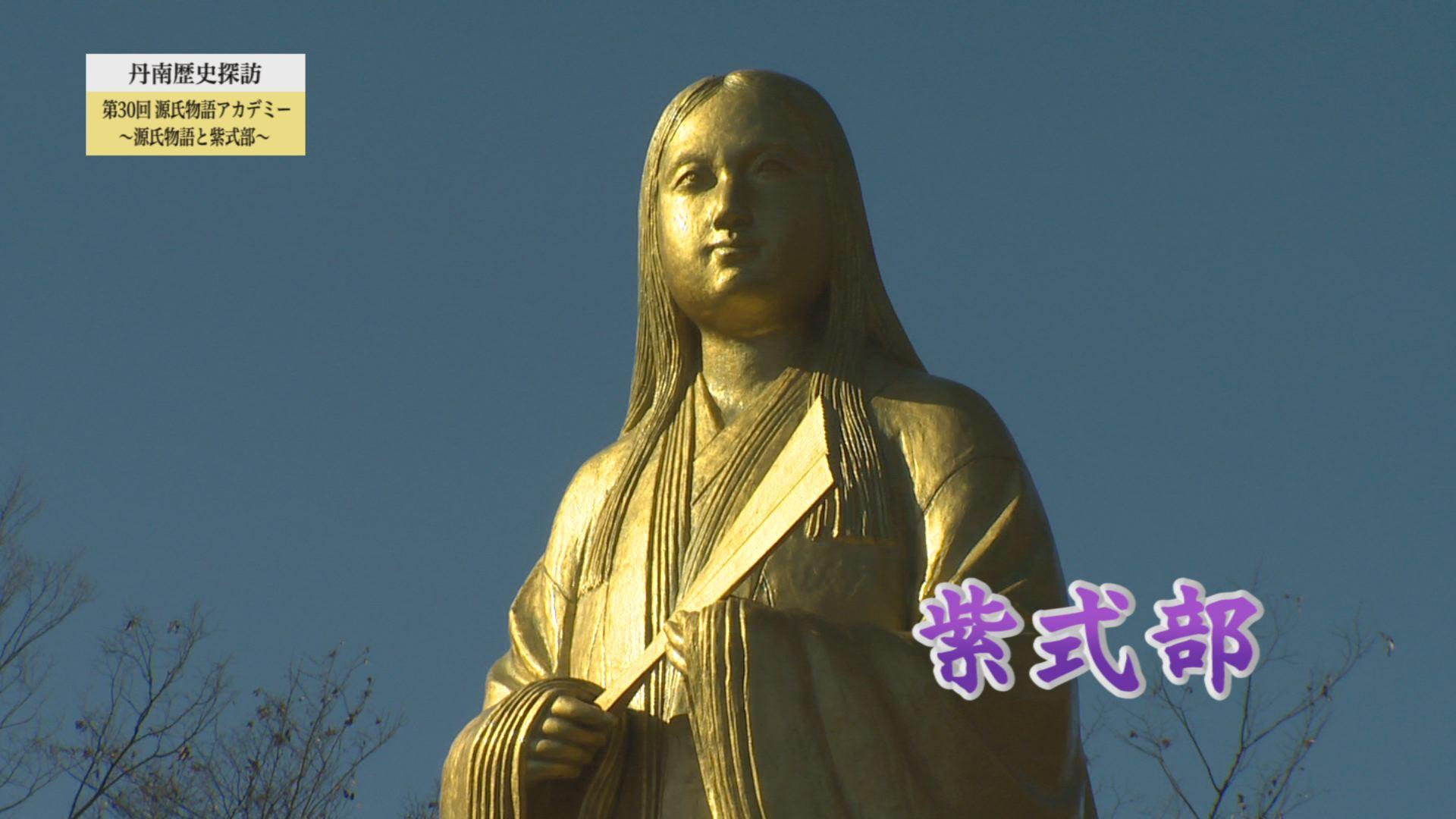 【丹南歴史探訪】第30回源氏物語アカデミー ~源氏物語と紫式部~