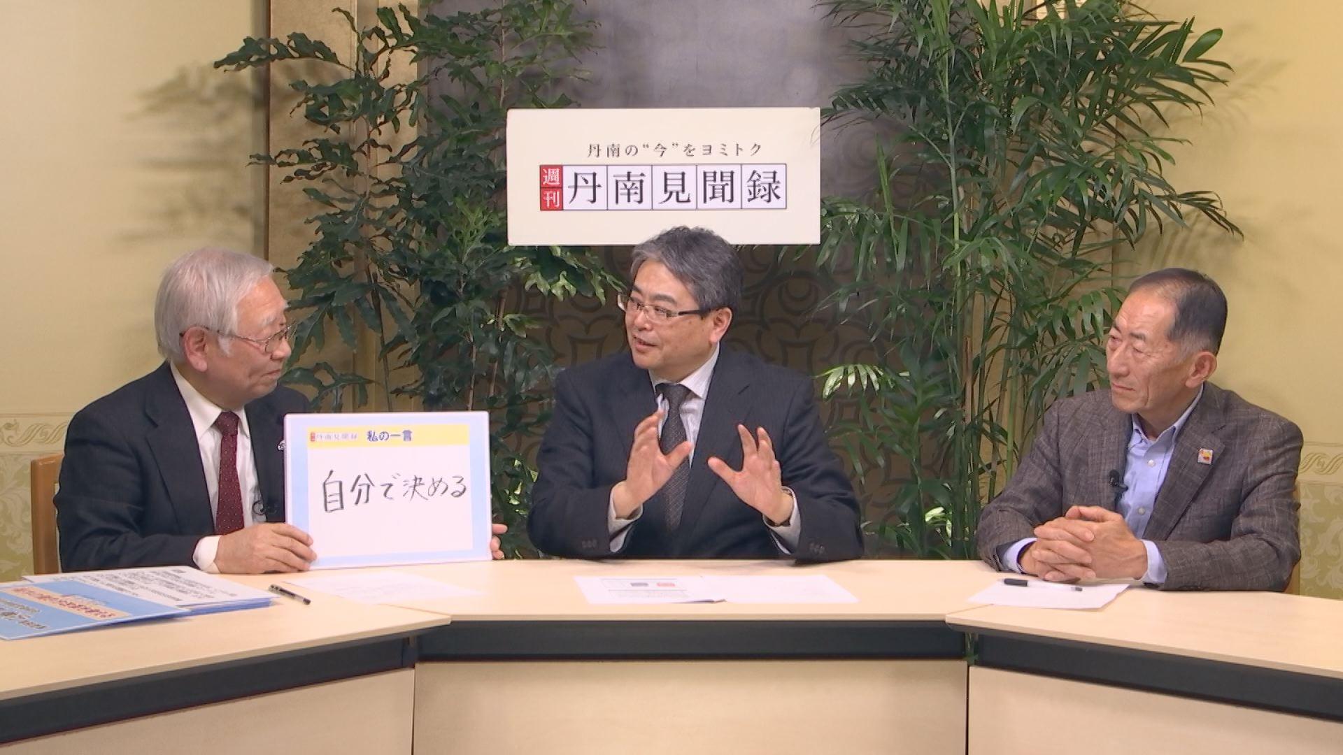 【週刊 丹南見聞録】 福井の働き方改革を考える