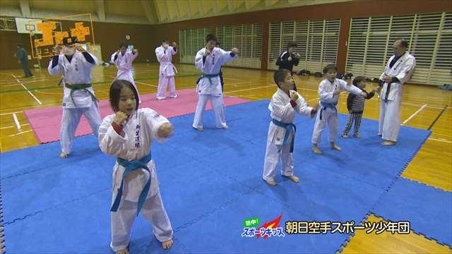【Jr.+】熱中!スポーツキッズ 朝日空手スポーツ少年団