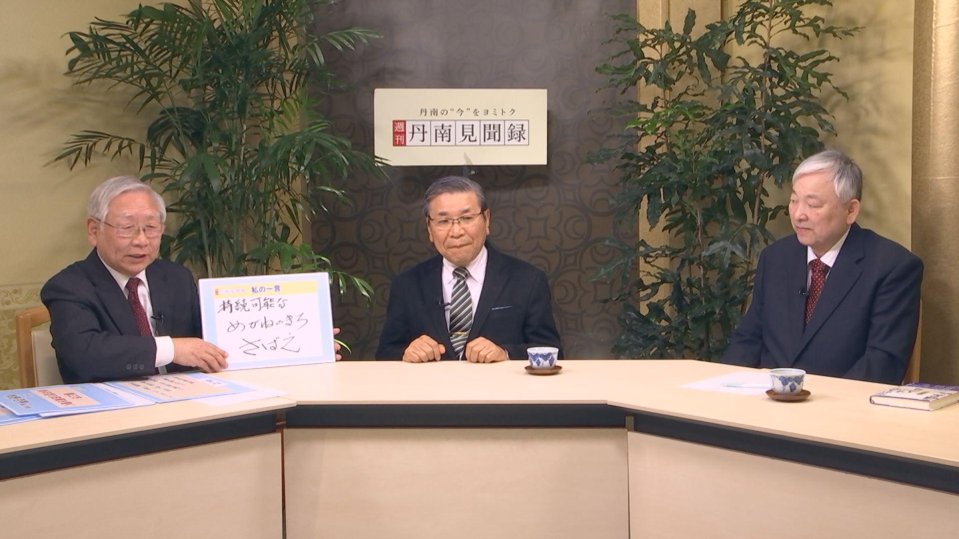 【週刊 丹南見聞録】鯖江市 新年度の政策を聞く