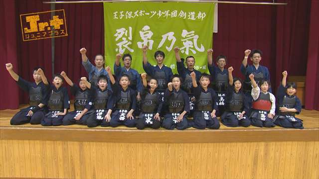 【Jr.+】熱中!スポーツキッズ 王子保スポーツ少年団 剣道部