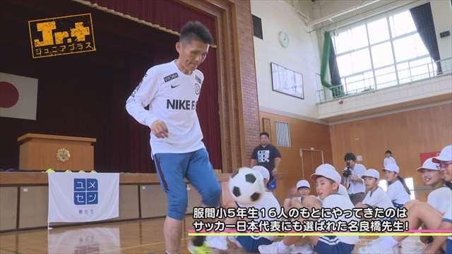【Jr.+】スポーツ選手と夢について考えよう!夢の教室「ユメセン」 in 服間小学校
