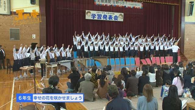 【Jr.+】吉野小学校 学習発表会