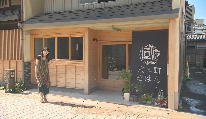京町ごはん(越前市)