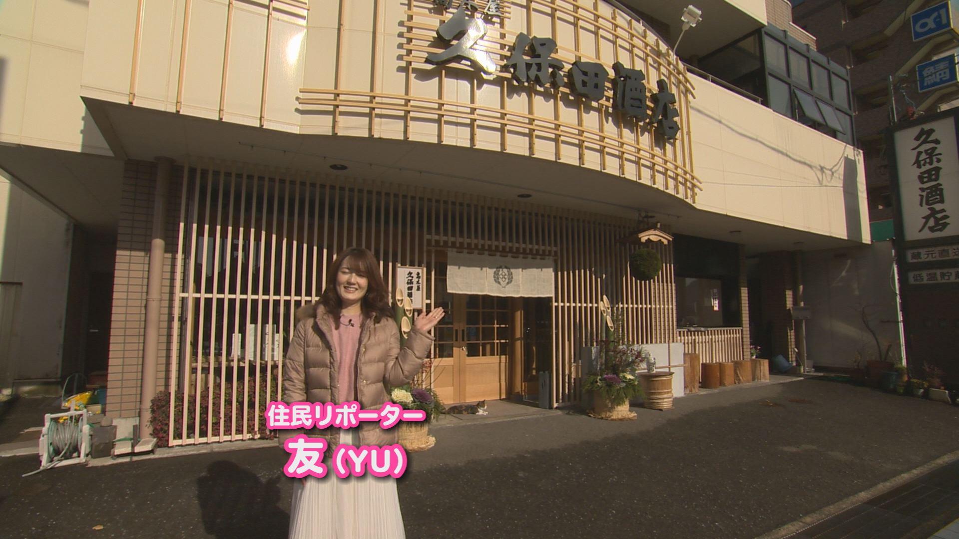 久保田酒店(鯖江市)