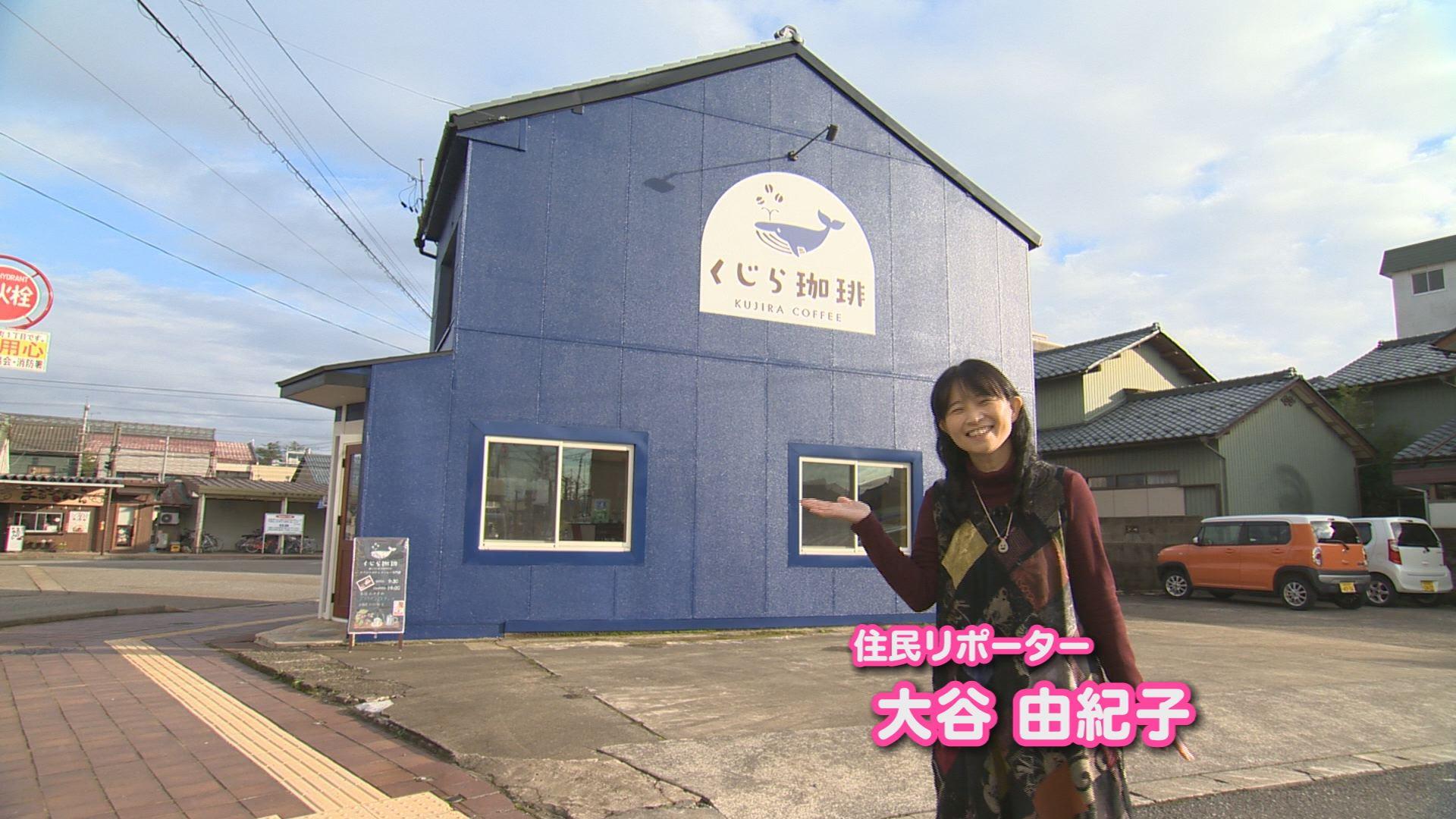 くじら珈琲(鯖江市)