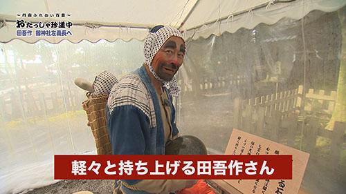 【おたっしゃ珍道中】田吾作劔神社左義長へ!