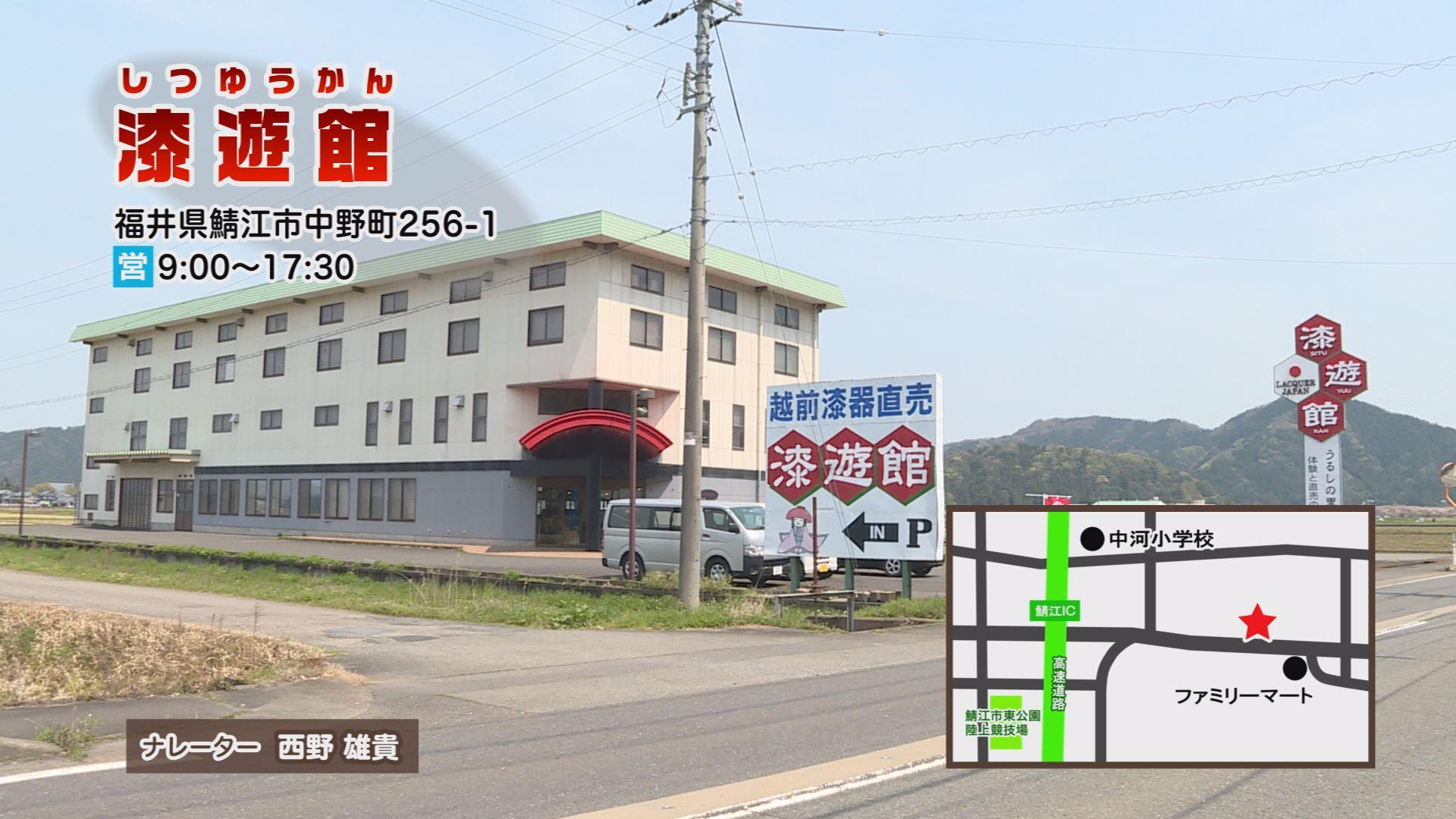 漆遊館(鯖江市)