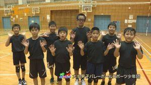 【Jr.+】熱中!スポーツキッズ 大虫男子バレーボールスポーツ少年団