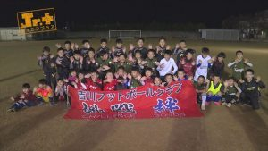 【Jr.+】熱中!スポーツキッズ 吉川フットボールクラブ