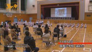 【Jr.+】国高小学校 学習発表会