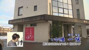 【みせばん】いなり屋 一咲(鯖江市)