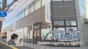 【みせばん】Fit Emotion -フィットエモーション-(越前市)