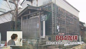 【みせばん】884珈琲(越前市)