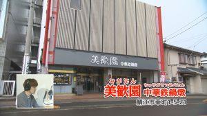 【みせばん】美歓園 中華鉄鍋燉(鯖江市)