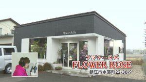 【みせばん】FLOWER ROSE(鯖江市)