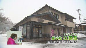 【みせばん】菓子処 江雲堂(越前町)