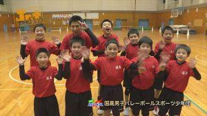 【Jr.+】熱中!スポーツキッズ 国高男子バレーボールスポーツ少年団
