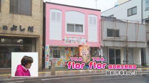 【みせばん】flor flor 福井武生駅前店(越前市)