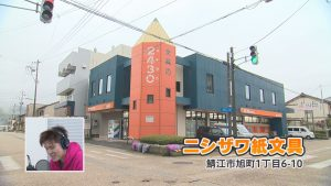 【みせばん】ニシザワ紙文具(鯖江市)