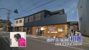 【みせばん】GIFT&CAFE 和麗(越前町)