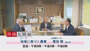 【丹南見聞録】6/12(土)放送内容