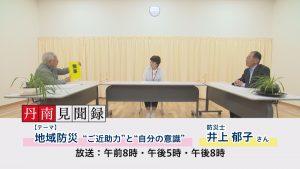 【丹南見聞録】6/26(土)放送内容