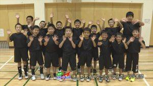 【Jr.+】熱中!スポーツキッズ 味真野男子バレーボールスポーツ少年団