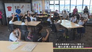 【Jr.+】さばえSDGs推進センター夏休み環境講座「SDGs×電気」
